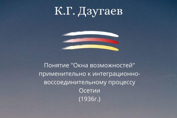 Коста Дзугаев Книги