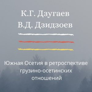 Коста Дзугаев Книга Южная Осетия