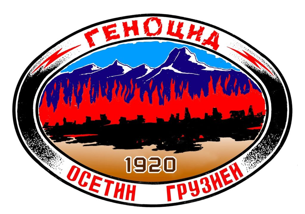 Геноцид Осетин