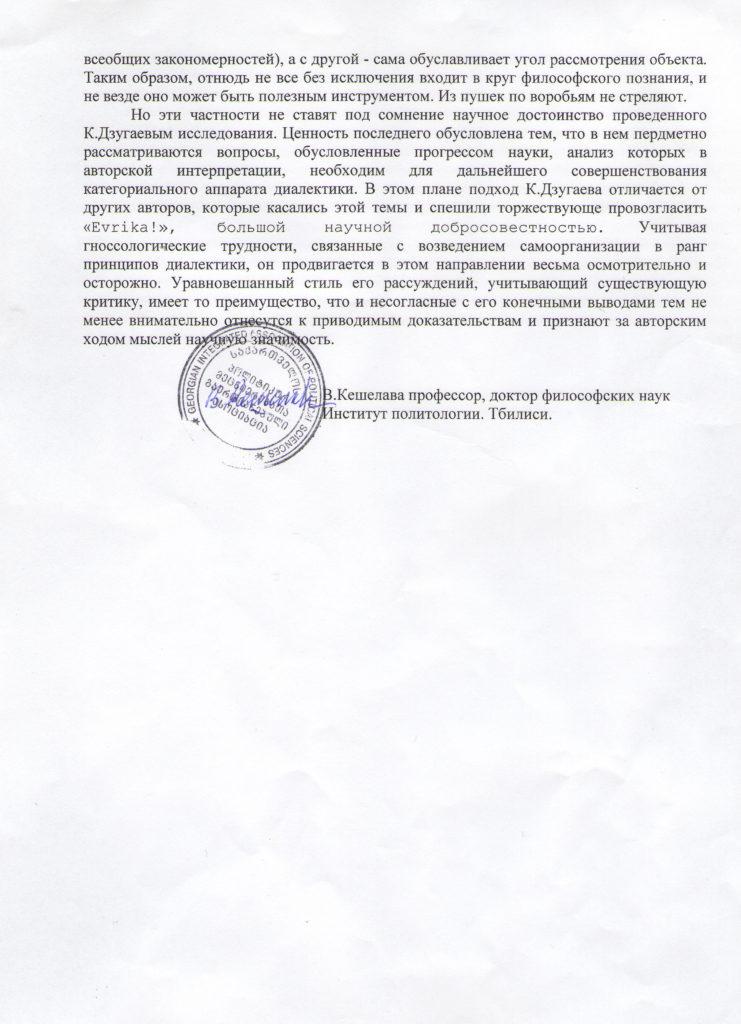 Текст рецензии В. Кешелава