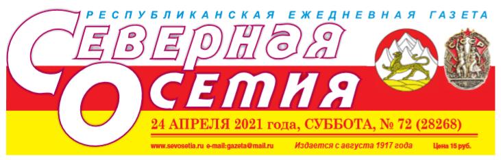 Газета Северная Осетия